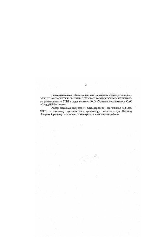 Оглавление Исследование линейных индукционных машин для электродинамической сепарации мелкой фракции твердых отходов