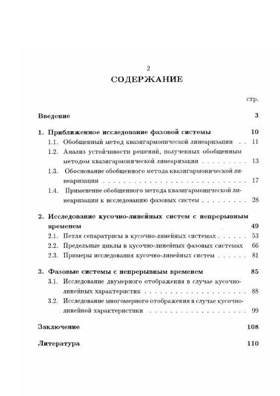 Оглавление Сложные предельные множества траекторий фазовых систем и их бифуркации