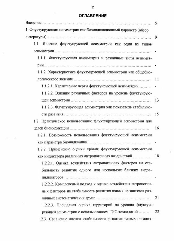 Оглавление Особенности флуктуирующей асимметрии листовой пластинки березы повислой (Betula pendula Roth. ) как вида биоиндикатора