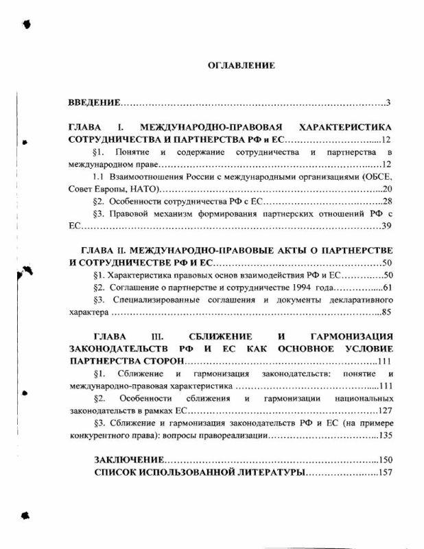 Оглавление Сотрудничество и партнерство между Российской Федерацией и Европейским Союзом : Правовые аспекты