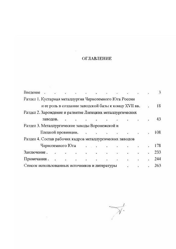 Оглавление Становление и развитие металлургической промышленности черноземного юга России в конце XVII - XVIII веках