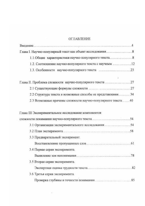 Оглавление Научно-популярный текст: сложность понимания