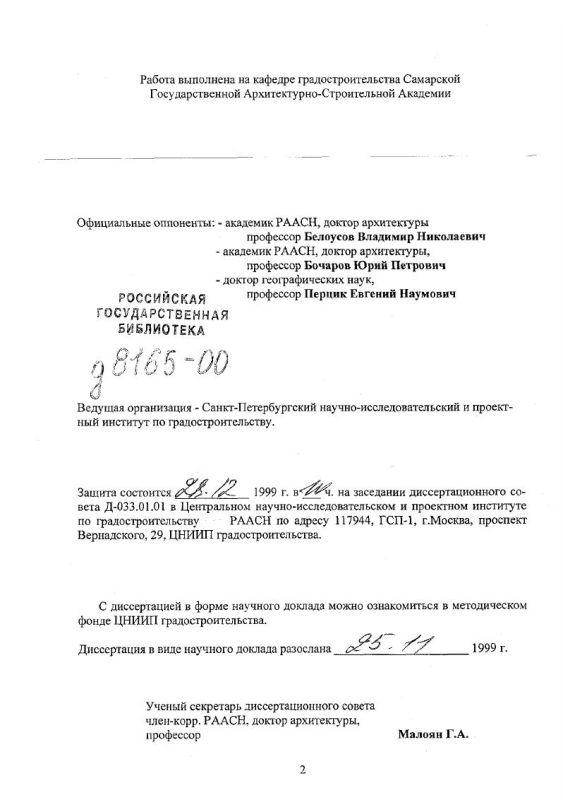 Оглавление Формирование городского расселения в России