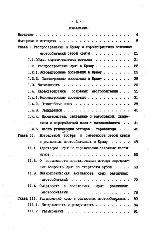 Оглавление Особенности экологии серых крыс в городах Крыма