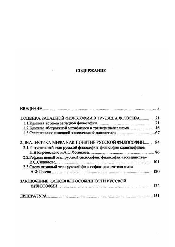 Оглавление Диалектика мифа А. Ф. Лосева и идея русской философии