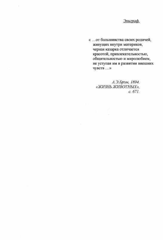 Оглавление Черная казарка (Branta bernicla) в России : Экология, распространение, проблемы охраны и устойчивого использования