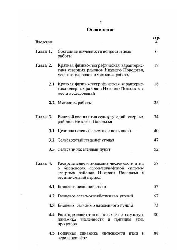 Оглавление Эколого-фаунистический анализ орнитофауны и орнитонаселения сельхозугодий на севере Нижнего Поволжья