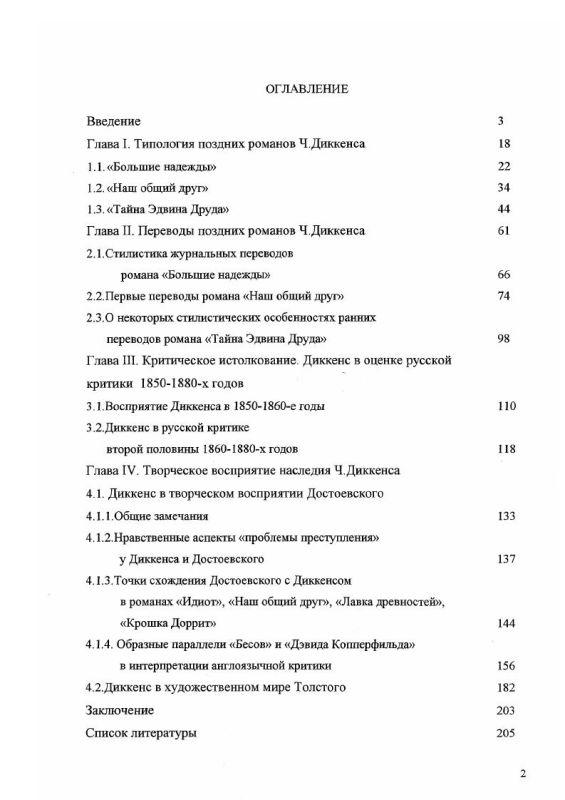 Оглавление Восприятие Диккенса в России (1860-1880 гг. ) : На материале русской и англоязычной критики