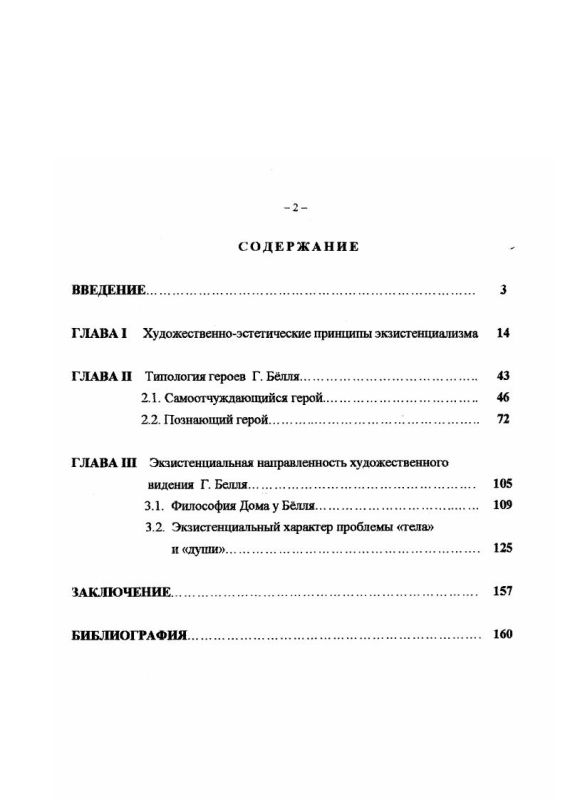Оглавление Экзистенциальные проблемы в творчестве Г. Бёлля