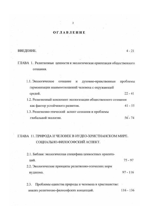 Оглавление Экологический аспект общественного сознания : Анализ религиозно-философских концепций