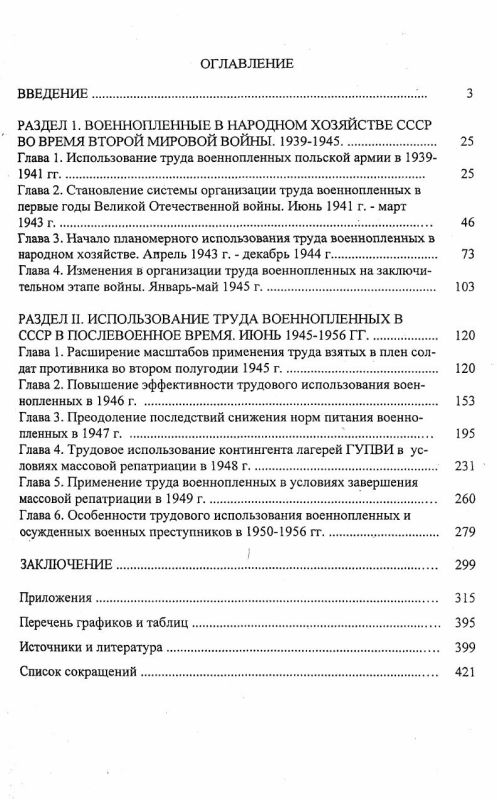 Оглавление Труд военнопленных в СССР, 1939 - 1956 гг.