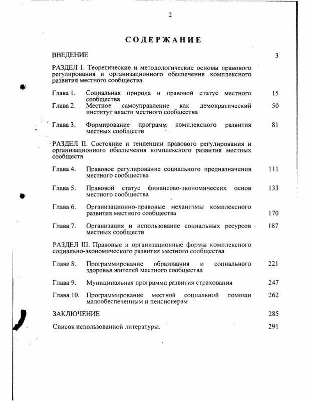 Оглавление Правовое и организационное обеспечение комплексного развития местного сообщества : На опыте Одинцовского района Московской области