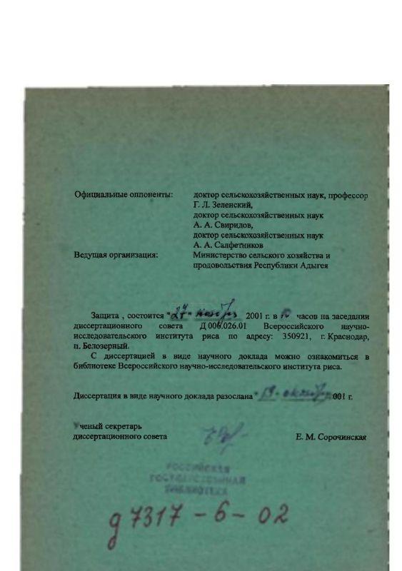 Оглавление Селекция сортов риса в России