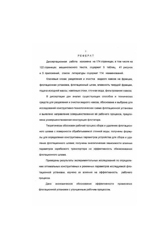 Оглавление Совершенствование процесса разделения бесподстилочного навоза на фракции на флотационной установке