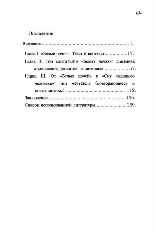 """Оглавление """"Белые ночи"""": тема мечтательства и тип мечтателя в раннем творчестве Ф. М.Достоевского"""