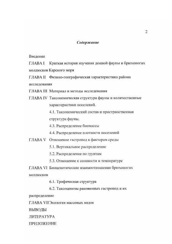 Оглавление Фауна и экология раковинных брюхоногих моллюсков (Gastropoda) южной части Карского моря