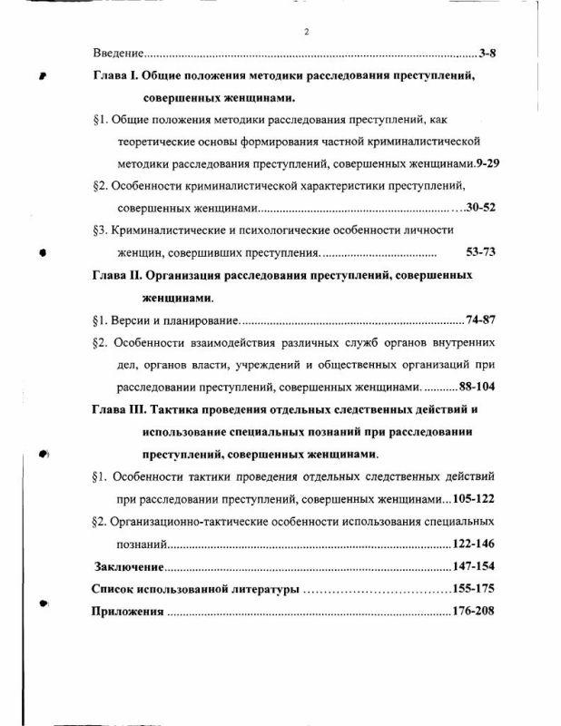 Оглавление Методика расследования преступлений, совершенных женщинами