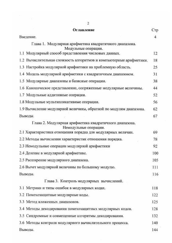 Оглавление Теория и методы моделирования вычислительных структур с параллелизмом машинных операций