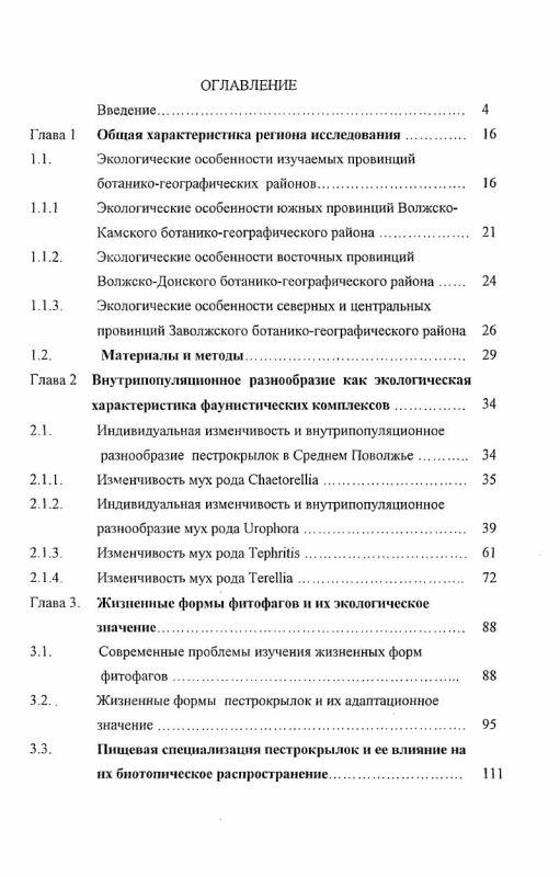 Оглавление Закономерности развития эколого-фаунистических комплексов фитофагов : На примере мух-пестрокрылок Среднего Поволжья и Предуралья