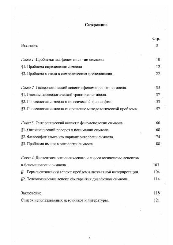 Оглавление Феноменология символа: гносеологический и онтологический аспекты