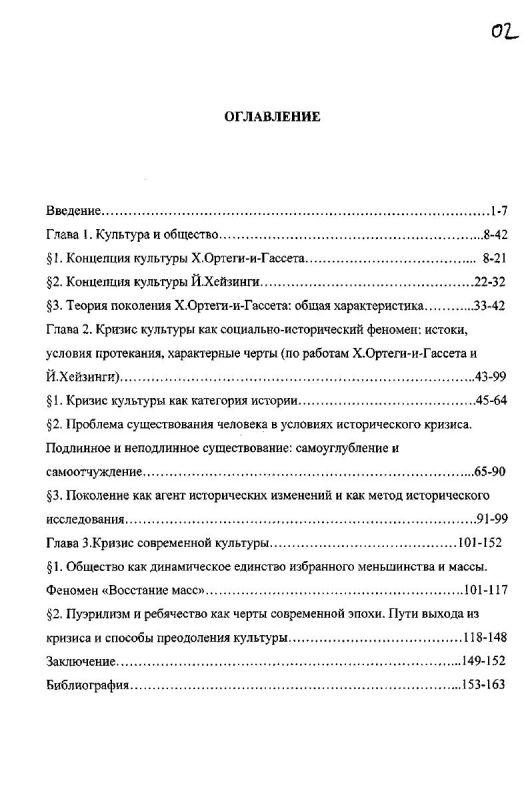 Оглавление Проблема кризиса культуры в творчестве Х. Ортеги-и-Гассета и Й. Хейзинги