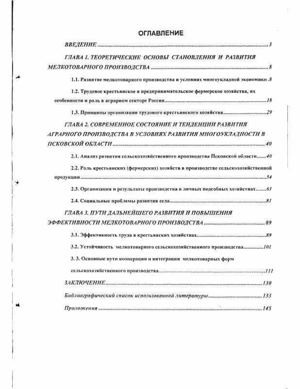 Оглавление Развитие мелкотоварного сельскохозяйственного производства в условиях аграрного кризиса : На материалах Псковской области