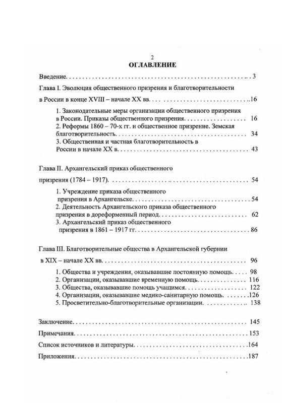 Оглавление Общественное призрение и благотворительность в архангельской губернии, конец XUIII- начало XX вв.