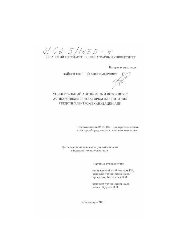 Оглавление Универсальный автономный источник с асинхронным генератором для питания средств электромеханизации АПК