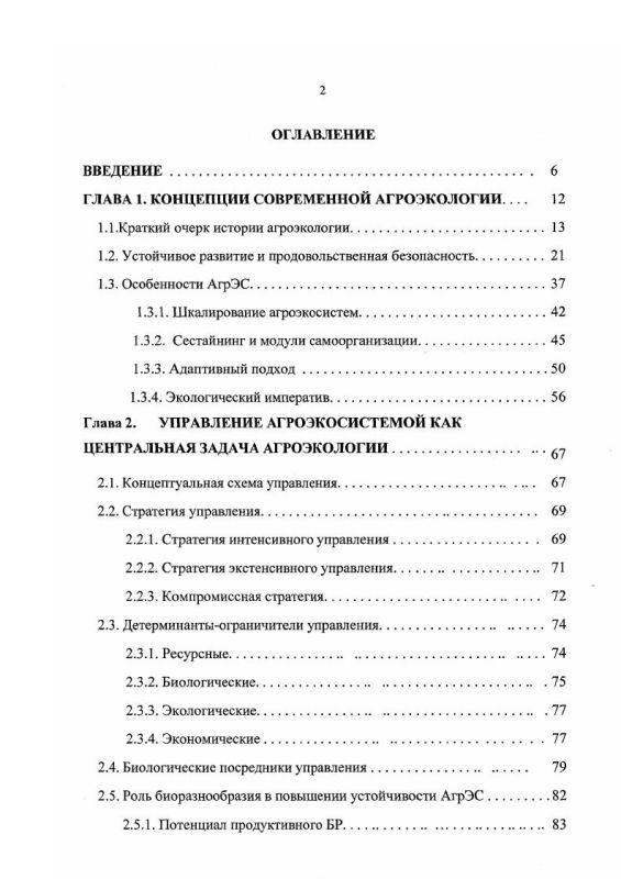 Оглавление Экологически-ориентированное управление структурой и функцией агроэкосистем