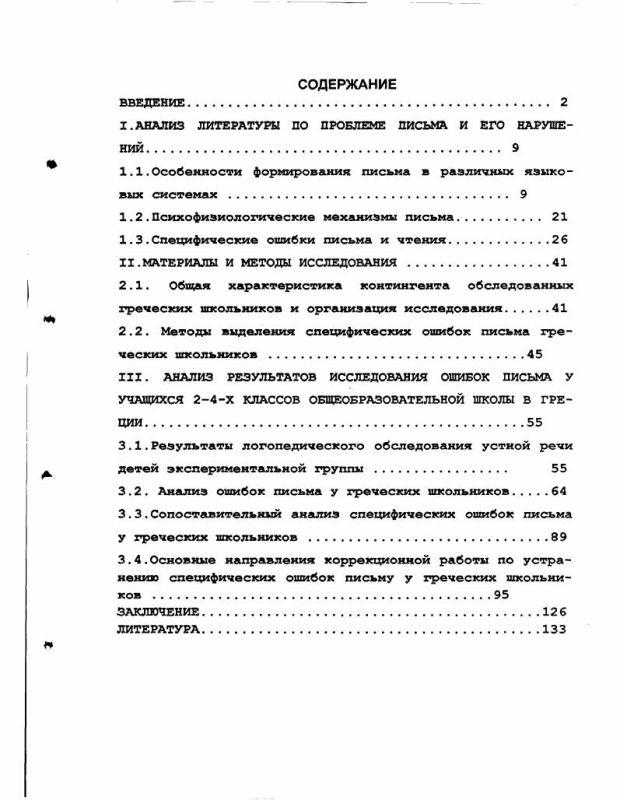 Оглавление Типология специфических ошибок письма у греческих школьников