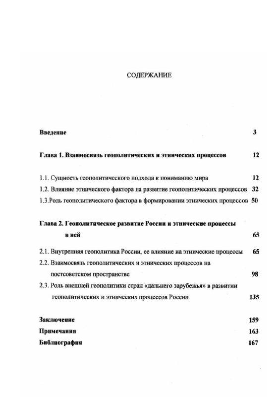 Оглавление Геополитический аспект этнических процессов на территории России