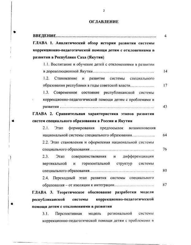 Оглавление Становление коррекционно-педагогической помощи детям с отклонениями в развитии в Республике Саха (Якутия) и пути ее совершенствования