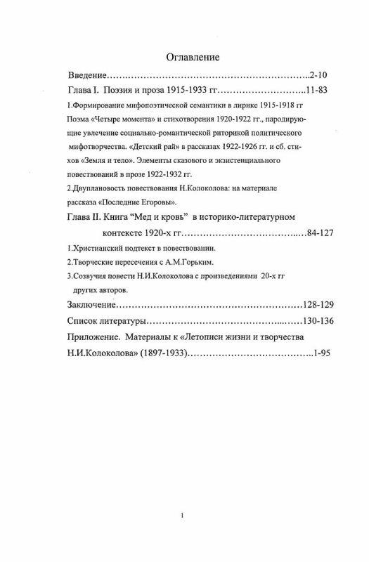 Оглавление Творчество Н. И. Колоколова : Своеобразие художественного мира писателя