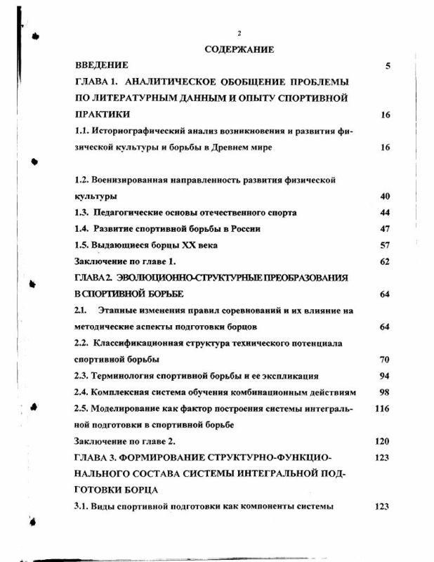 Оглавление Система интегральной подготовки высококвалифицированных борцов