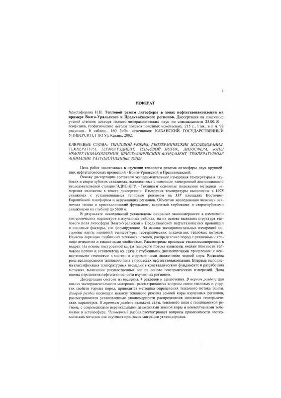 Оглавление Тепловой режим литосферы в зонах нефтегазонакопления : На примере Волго-Уральского и Предкавказского регионов