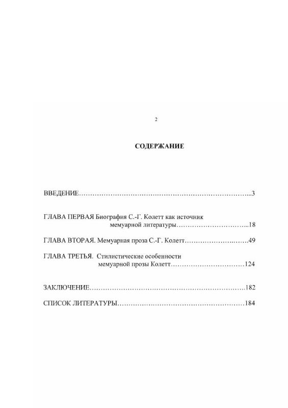 Оглавление Мемуарная проза Сидони-Габриэль Колетт