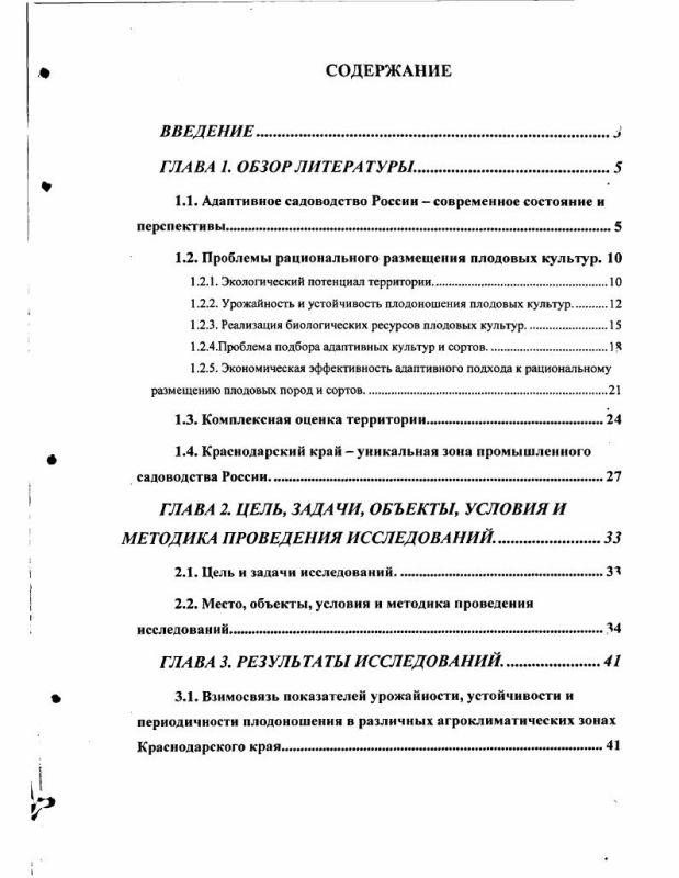 Оглавление Устойчивость плодоношения и реализация биологических ресурсов плодовых культур Краснодарского края