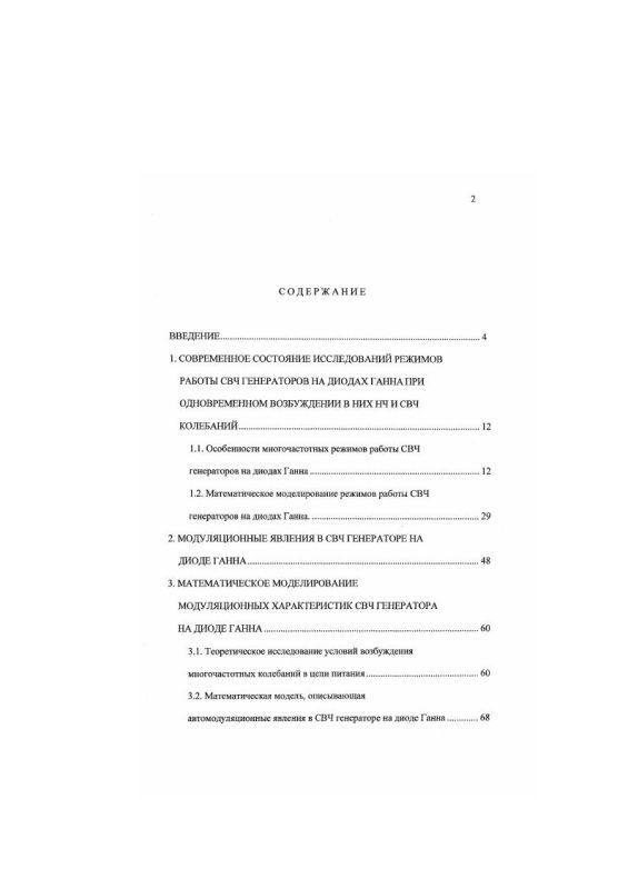 Оглавление Особенности работы СВЧ генератора на диоде Ганна при одновременном возбуждении в нем НЧ и СВЧ колебаний