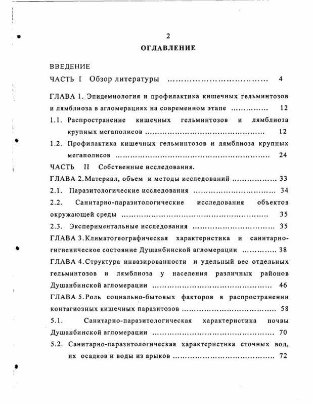 Оглавление Распространение кишечных гельминтозов и лямблиоза и оптимизация борьбы с ними в Душанбинской агломерации