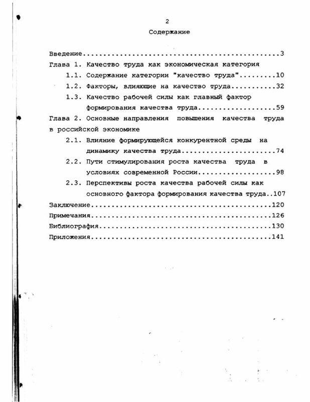 Оглавление Особенности качества труда в современной экономике России