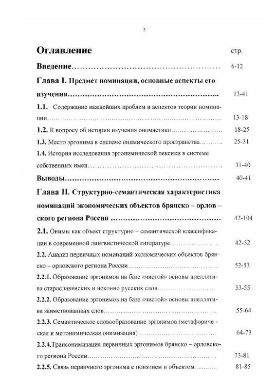 Оглавление Структурно-семантический и ономасиологический аспекты номинации экономических объектов отдельного региона