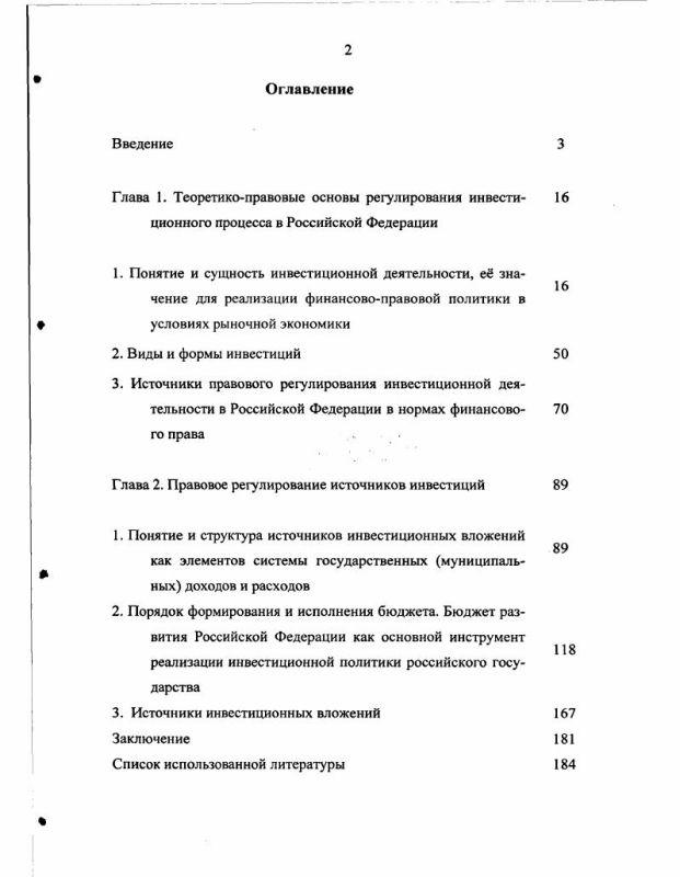 Оглавление Регулирование инвестиционной деятельности : Финансово - правовой аспект