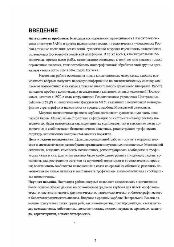 Оглавление Водные позвоночные среднего карбона Центральной России