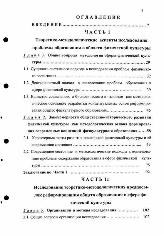 Оглавление Теоретико-методологическое обоснование содержания общего среднего образования в области физической культуры