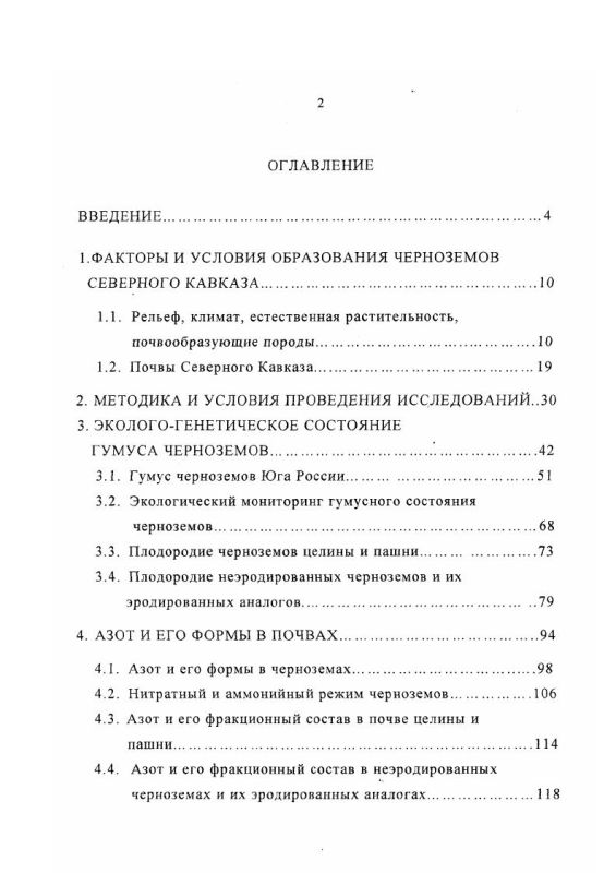 Оглавление Современное состояние и пути сохранения гумусного и азотного фонда черноземов Северного Кавказа