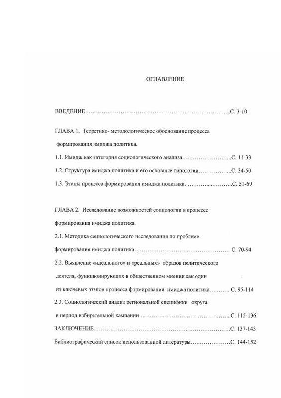 Оглавление Социологическое обеспечение процесса формирования имиджа политика в регионе и муниципальном образовании : На примере Волгоградской области