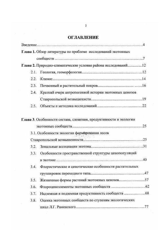 Оглавление Лесостепные экотоны Ставропольской возвышенности