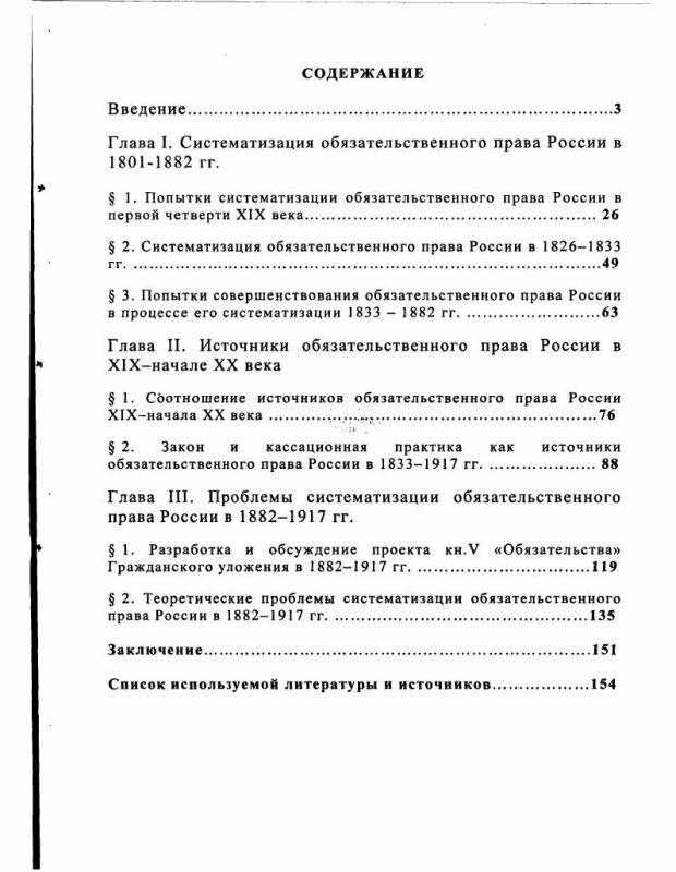 Оглавление Развитие обязательственного права России XIX - начала ХХ века