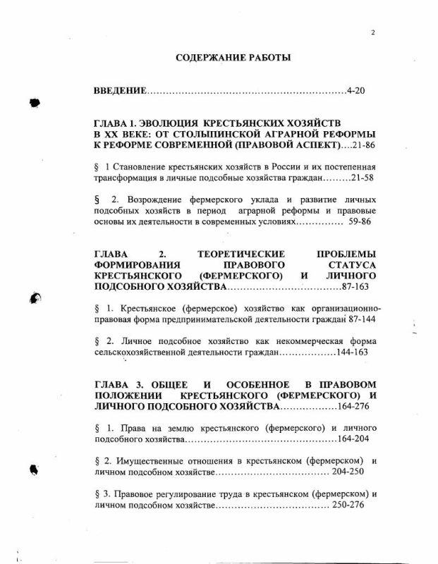 Оглавление Правовое положение крестьянского (фермерского) и личного подсобного хозяйства в Российской Федерации