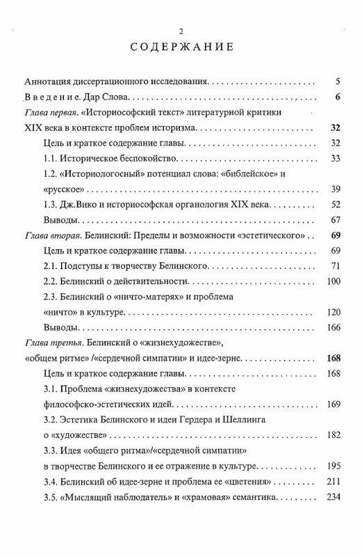 Оглавление Литературно-художественное сознание русской критики в контексте историософских представлений : Творчество В. Г. Белинского